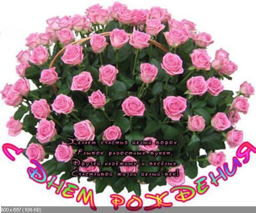 Поздравляем Наталью Ворон с Днем Рождения! - Страница 7 28ff80557f24c9cfc6f5542f65e6c0fa