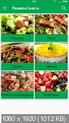 100+ Рецепты Салаты  2.0 (AdFree)