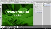 Создание презентации в photoshop (2017) HDRip