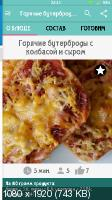 100+ Рецепты ФастФуд  1.1 (AdFree)