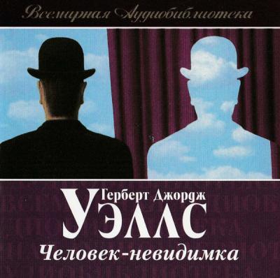 Герберт Джордж Уэллс - Человек-неведимка (Аудиоспектакль) [1966] 2002