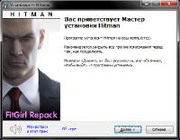 Hitman: The Complete First Season [v 1.11.2 + DLC's] (2016) PC | RePack от FitGirl