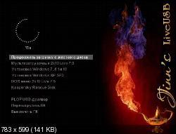 Jinnsliveusb v 6.0  smokieblahblah edition / eagle123. Скриншот №3