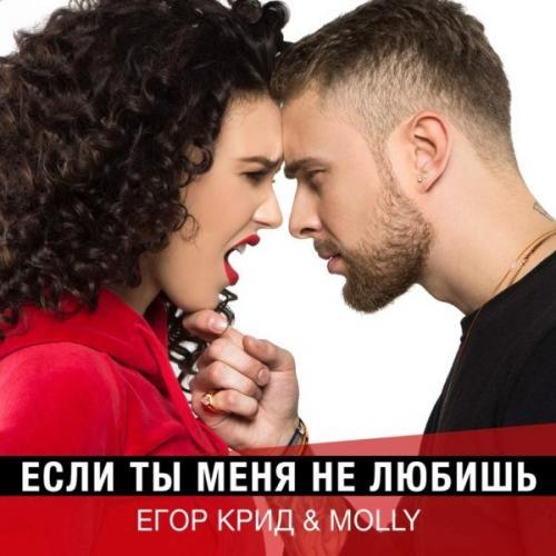 Егор Крид и MOLLY сняли клип-пародию про Диану Шурыгину