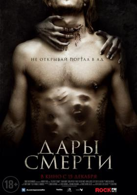 Дары смерти / The Devil's Candy (2015) BDRip 720p | iTunes