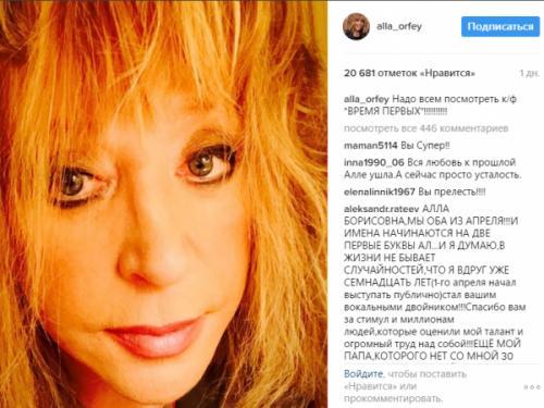 Алла Пугачева шокировала поклонников смелой фотографией