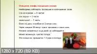 Чистая лимфа - отличный иммунитет! (2016) Вебинар. Скриншот №1