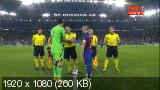 Барселона ювентус матч тв