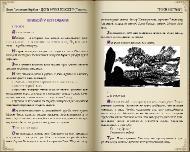 Серия книг - Стрела [140 книг] (1969-2006) FB2, DJVU, PDF