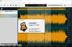 Ocenaudio 3.2.7 - визуальный аудио редактор