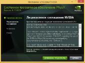 NVIDIA PhysX System Software 9.17.0329 (x86-x64) (2017) [Multi/Rus]