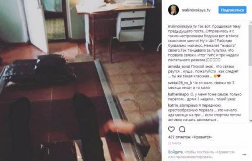 Мария Малиновская рассказала о своих планах на вечер