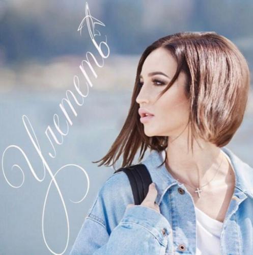 """""""Улететь"""": Бузова в очередной раз покорила #iTunes"""