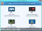 ZD Soft Screen Recorder 10.4.3 RePack (& Portable) by KpoJIuK [Multi/Ru]