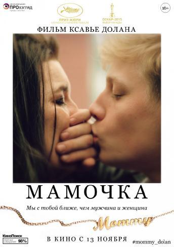 Мамаша / Мамочка