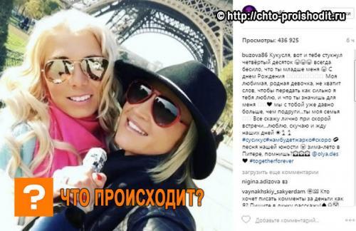 Ольга Бузова последние новости Инстаграм=2017