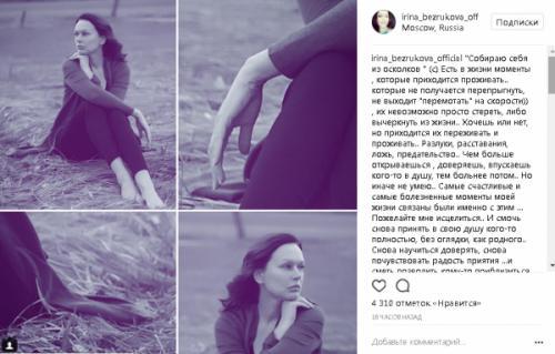 Ирина Безрукова рассказала о своих душевных переживаниях