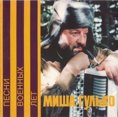 Михаил Гулько - Песни военных лет (1985)[Tape-Rip]
