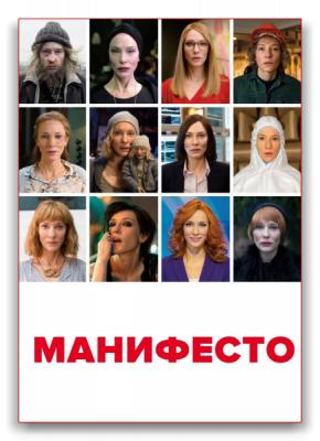 Манифесто / Manifesto (2015)
