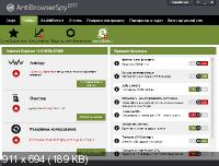 Abelssoft AntiBrowserSpy 2018.203 Portable (ML/RUS/2018)