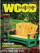 Wood Мастер №1-6  (2013)