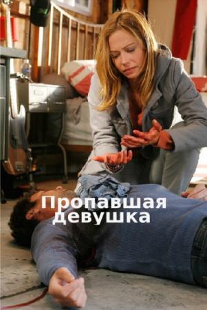 Пропавшая девушка / Убийства в Пила / La disparue du Pyla (2014) HDTVRip