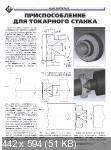 Моделист-конструктор №3  (март /  2017)