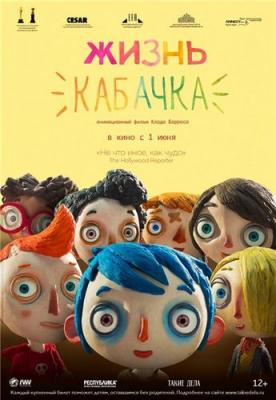Жизнь Кабачка / Ma vie de Courgette (2016) BDRip 720p