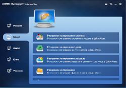 AOMEI Backupper Technician Plus 4.0.6 Repack+portable