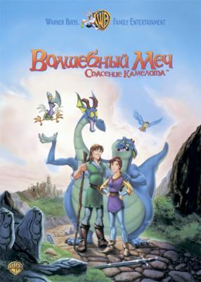 Волшебный меч: Спасение Камелота / Quest for Camelot (1998) WEB-DL 720p