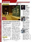 Maxim №10 Россия (Октябрь) (2017) PDF