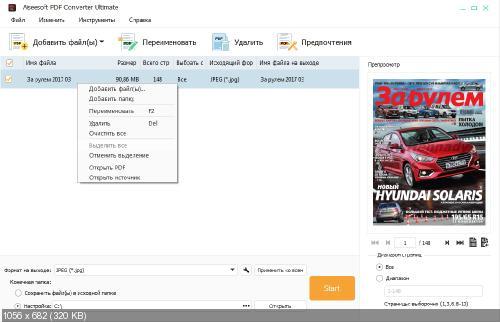 Aiseesoft pdf converter ultimate 3.3.20 + rus. Скриншот №1