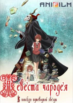 Невеста чародея / Mahoutsukai no Yome: Hoshi Matsu Hito [OVA] (2016) WEBRip 1080p | AniFilm