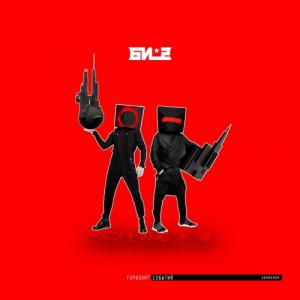 Би-2 feat. Oxxxymiron - Пора возвращаться домой [Single] (2017)