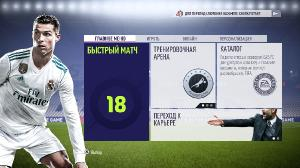 [PS3] FIFA 18: Legacy Edition (CFW 3.40+) (2017) [RUS] [RePack]