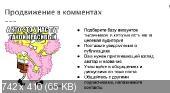 "Instaграмотность. Тариф ""Всё сам"" (2017/PCRec/Rus)"