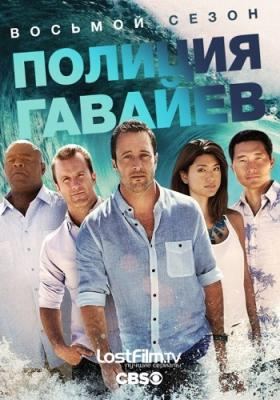 Полиция Гавайев / Гавайи 5.0 / Hawaii Five-0 [Сезон: 8] (2017) WEB-DL 1080р | LostFilm