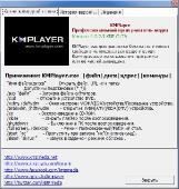 The KMPlayer 4.2.2.3 repack by cuta (build 1) (x86-x64) (2017) [Multi/Rus]