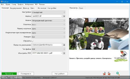 VueScan Pro 9.5.90 DC 21.10.2017