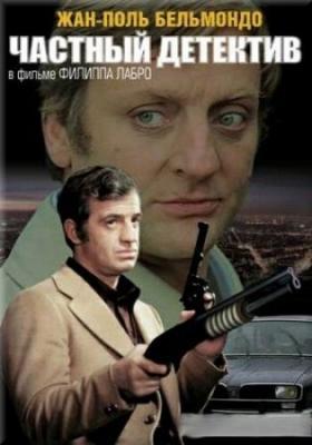 Частный детектив / L'alpagueur (1976) BDRemux