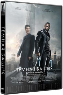 Тёмная башня / The Dark Tower (2017) Blu-Ray 1080p