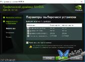NVIDIA GeForce Desktop 387.92 WHQL + For Notebooks (x86-x64) (2017) [Multi/Rus]