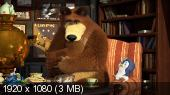 Маша и медведь: Цирк, да и только / 2017 / WEB-DL 1080p от GeneralFilm / 67 серия