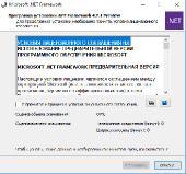 Microsoft .NET Framework 4.7.1 Final (x86-x64) (2017) [Multi/Rus]