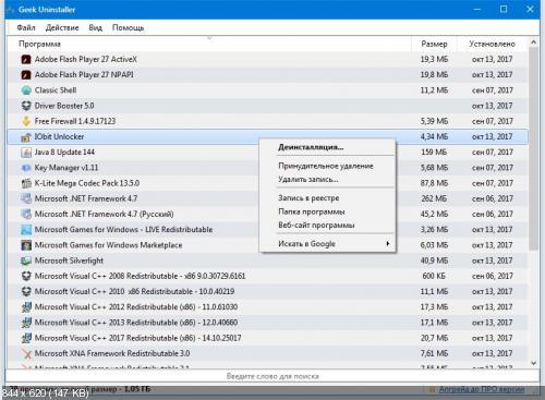 Geek Uninstaller 1.4.5.134 Rus Portable