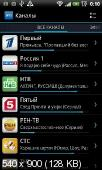 IPTV Pro  v4.0.1