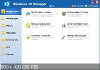 Windows 10 Manager 3.0.1 Final RePack/Portable by Diakov
