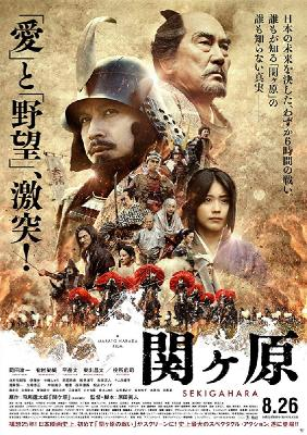 Битва при Сэкигахара / Sekigahara (2017)
