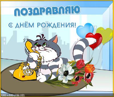 Поздравляем с Днем Рождения Оксану (Окса) _d297106574bc1a17eca2595114373be0