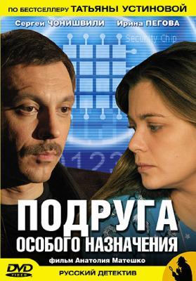 Подруга особого назначения (2005)